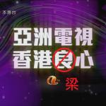 亞洲電視香港梁心 亞洲電視,香港「梁」心--一個孤兒的復仇記