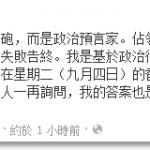 陳雲政治預言家 是政治預言家,還是政治神棍